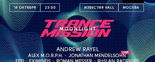 "Trancemission ""Moonlight"" (Москва)"